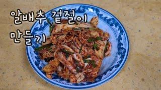아삭아삭 알배추 겉절이 | 초보요리