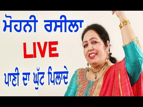 MOHNI RASILA LIVE || PANI DA GHUT || LADEIS SANGEET 2017 || 9888316262
