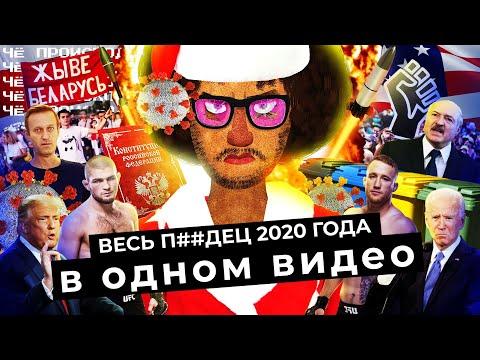 Чё Происходит #44 | Итоги 2020 года: пандемия коронавируса, выборы в Беларуси, отравление Навального