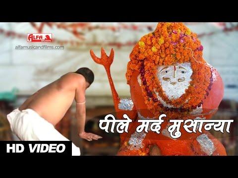 भैरुजी भक्ताई | पीले मर्द मुसान्या | HD Video | Alfa Music & Films