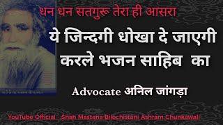 Ye Jindagi Dhokha De Jayegi ¦¦ ये जिन्दगी धोखा दे जाएगी करले भजन साहिब  का ¦¦ Adv Anil Jangra ||