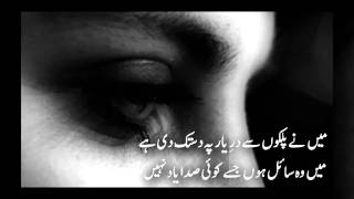 Saghar Saddiqi -Hai Dua Yaad magar   (ہے دُعا یاد مگر حرفِ دُعا یاد نہیں)