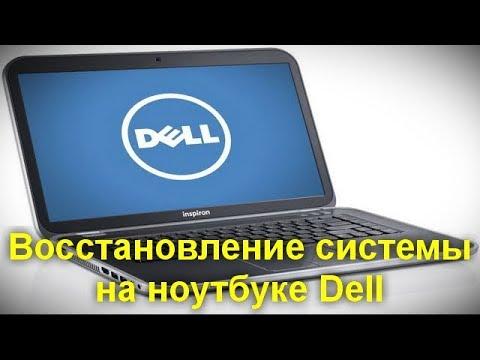 Восстановление системы на ноутбуке Dell