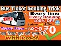 Free Bus Ticket booking In india every time every Booking Trick Online||Book Bus Ticket 100% OFF