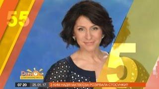 55 за 5: Надежда Матвеева призналась, с кем разорвала отношения