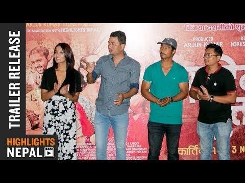 FATEKO JUTTA Trailer Release 2017/2074 Ft. Saugat Malla, Priyanka Karki | Press Meet