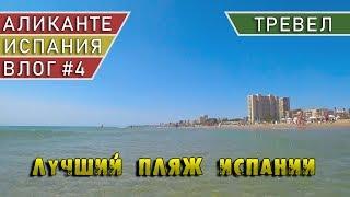 Аликанте, Испания, 2019, Vlog #4 - Пляж Сан-Хуан, Мучависта