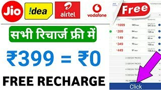 Jio Best Offer | Jio,Airtel,Idea सभी Recharge फ्री | Free Recharge Trick | Mobile Recharge Free