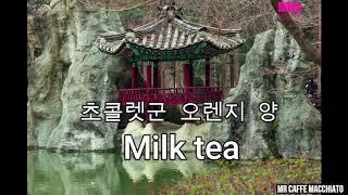 [No Copyright Music] Milk tea - 초콜렛군 오렌지 양 (Korean Song