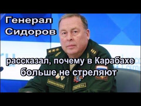 Генерал Сидоров рассказал, почему в Карабахе больше не стреляют
