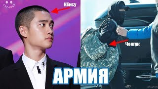 EXO И BTS ПОЙДУТ В АРМИЮ K POP ARI RANG
