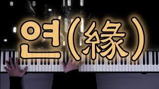 웅장한 피아노 연주곡 - 연(緣) - JayM(제이엠)