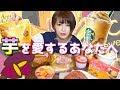 【芋スイーツ】新作!秋の芋スイーツ縛りでレビュー!!!【新発売】