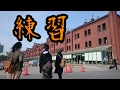 【4K】よこはまコスモワールド~赤レンガ倉庫 の動画、YouTube動画。