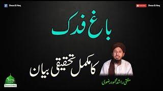 Masla Bagh E Fadak Mukamil Tehqiqi Bayan By Mufti Rashid Mehmood Rizvi