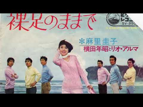 麻里圭子 横田年昭とリオ・アルマ/裸足のままで