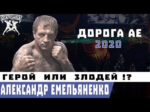 Александр Емельяненко | Кто я? | Дорога АЕ
