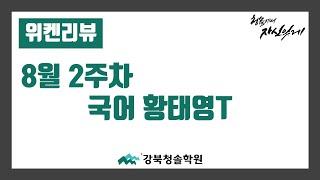 [강북/노원 재수학원] 8월 1주차 위켄리뷰 국어-황태…