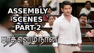 Bharath Ennum Naan Tamil Movie Assembly Scenes Part 2 | Mahesh Babu, Kiara Advani | Siva Koratala