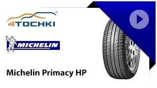 Шины Michelin Primacy HP - 4 точки. Шины и диски 4точки - Wheels & Tyres 4tochki(Видеоролик о преимуществах летней шины Michelin Primacy HP. Подробно о модели Michelin Primacy HP: ..., 2012-01-23T07:05:27.000Z)