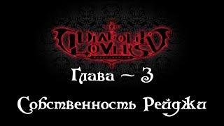 Дьявольские возлюбленные: Антология, глава - 3 \ diabolik lovers: anthology 3
