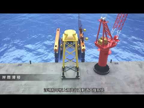 離岸風電水下導裝樣架與基座同步沉放模擬