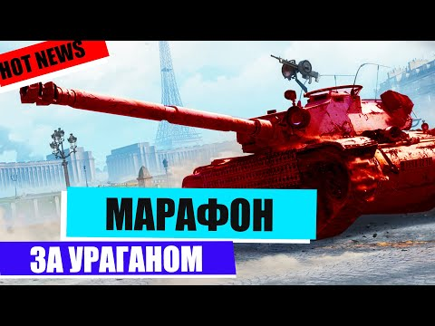 Новый марафон в World Of Tanks? Дайджест мира танков.