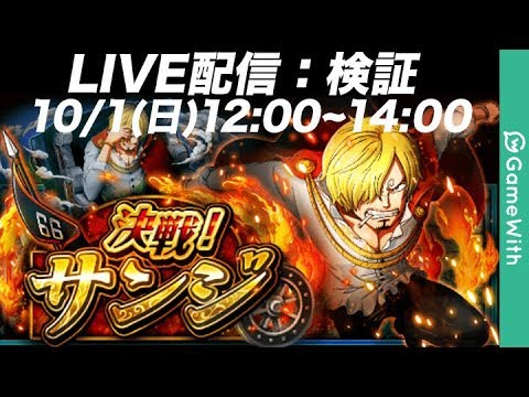 【LIVE】新決戦サンジ|アルティメイト検証【トレクル/ONE PIECE TC/Sanji】
