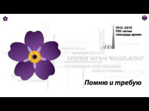 День памяти жертв геноцида армян. г. Находка, 24 апреля 2019г.