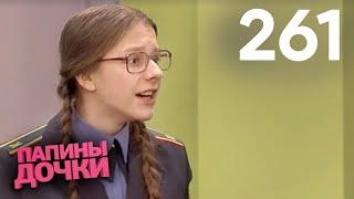 Папины дочки   Сезон 13   Серия 261