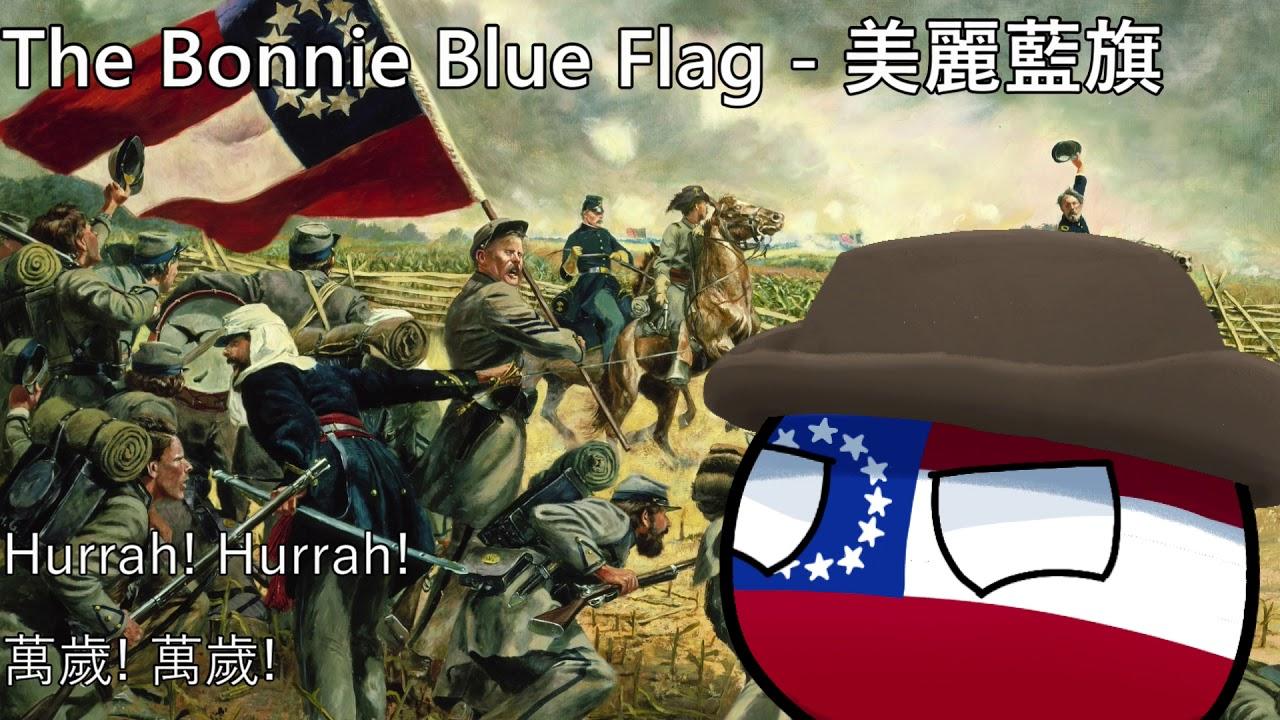 The Bonnie Blue Flag - 美麗藍旗