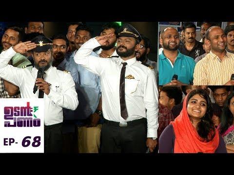 Udan Panam l EPI 68 - Udan Panam @ UAE l Mazhavil Manorama