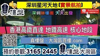 星河天地_深圳|香港高鐵直達|地鐵高速|核心地段 (實景航拍)