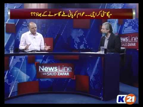NewsLine with Saud Zafar - Water and Sewerage problems in Karachi