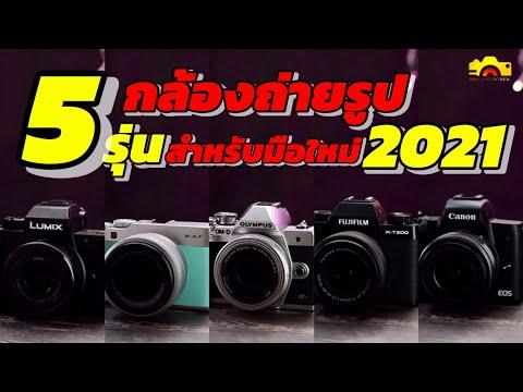 กล้องถ่ายรูป2021 5รุ่นสำหรับมือใหม่ สายภาพนิ่ง อัพเดทล่าสุด