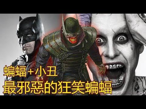 最邪惡的黑暗蝙蝠_狂笑蝙蝠(The Batman Who Laughs)_帥狗