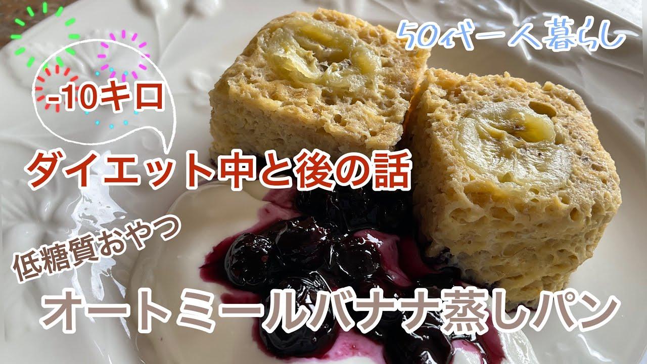 【50代】【ダイエット】低糖質おやつ オートミールバナナ蒸しパン/−10キロダイエット中と後の話