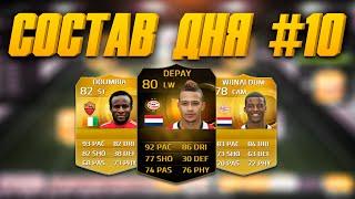 FIFA 15   СОСТАВ ДНЯ #10   ПУКАНО БОМБ�ТО