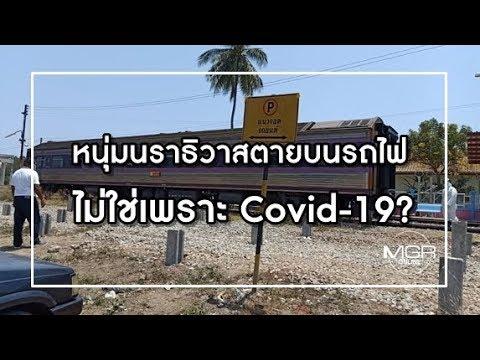 หนุ่มนราธิวาสตายบนรถไฟ ไม่ใช่เพราะ Covid-19?