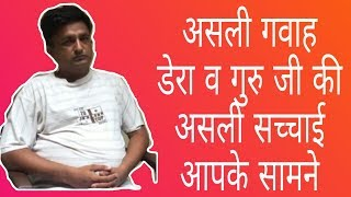 असली गवाह । डेरा व गुरु राम रहीम जी । असली सच्चाई आपके सामने ।