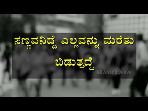 Kannada Quotes | Kannada Inspiration...