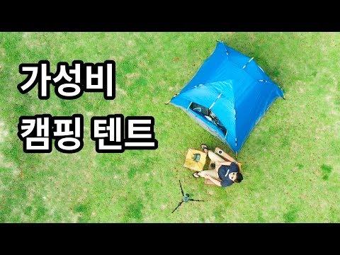 가성비 캠핑 텐트 리뷰 [ 뱅굿 팝업 텐트 ]
