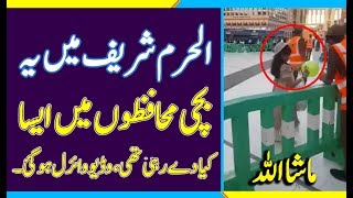 sweet kids video caught camera in masjid al haram heart touching saudi arabia