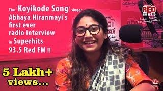 ഖൽബില് തേനൊഴുകണ കോയിക്കോടൻപാട്ടിന്റെ ആ മധുര ശബ്ദം!   Abhaya Hiranmayi's 1st ever interview in Red FM