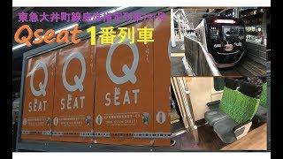 【Qseat 1番列車】東急大井町線、座席指定列車、191号3号車Qシート乗車記 thumbnail
