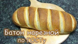 Батон нарезной по ГОСТу. Ароматный мягкий хлеб!