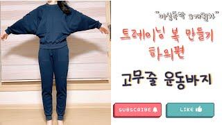 [미싱/재봉틀] 독학미싱 3개월 / 운동복 만들기 / …