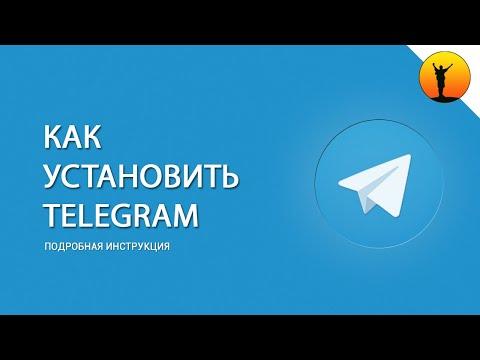 Как установить и настроить Telegram (подробная инструкция)