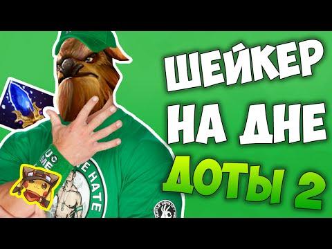 видео: Шейкер Дота 2 - Смешные Истории На Дне Доты