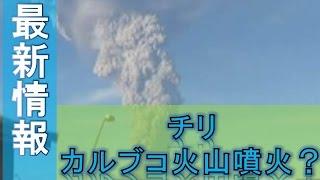 最新情報、気になるニュース、エンタメ、スポーツ チリ・カルブコ火山噴...